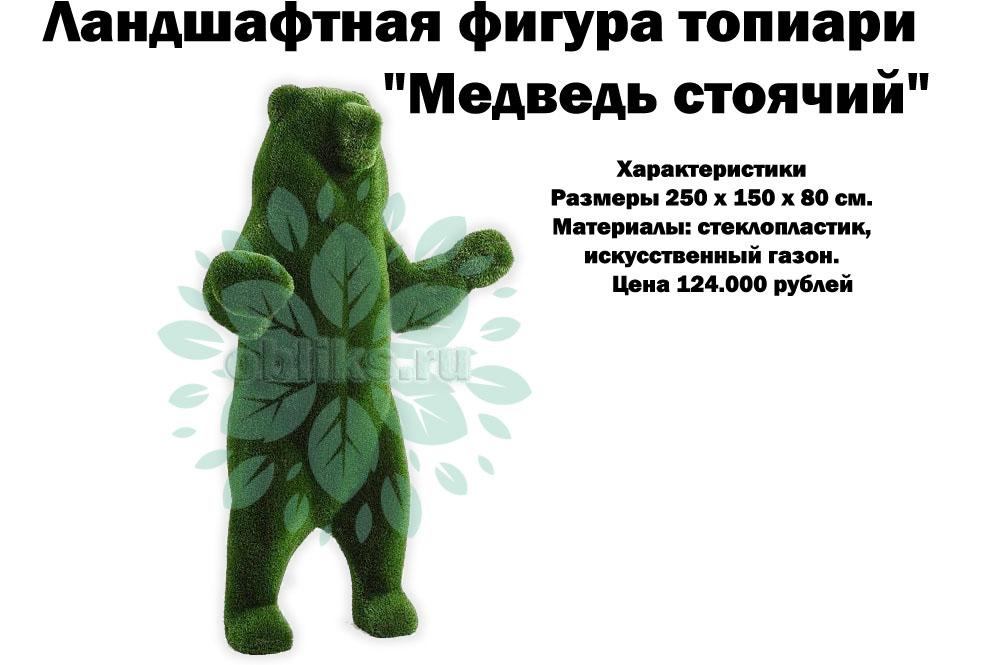 Топиари медведь, топиарная фигура медведь большой, фигура из искуственного газона медведь