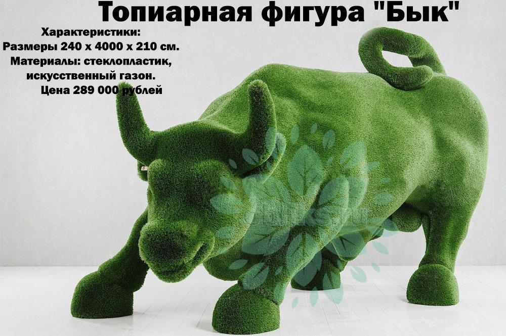 Топиари Бык, топиарная фигура Бык большой, фигура из искуственного газона Бык