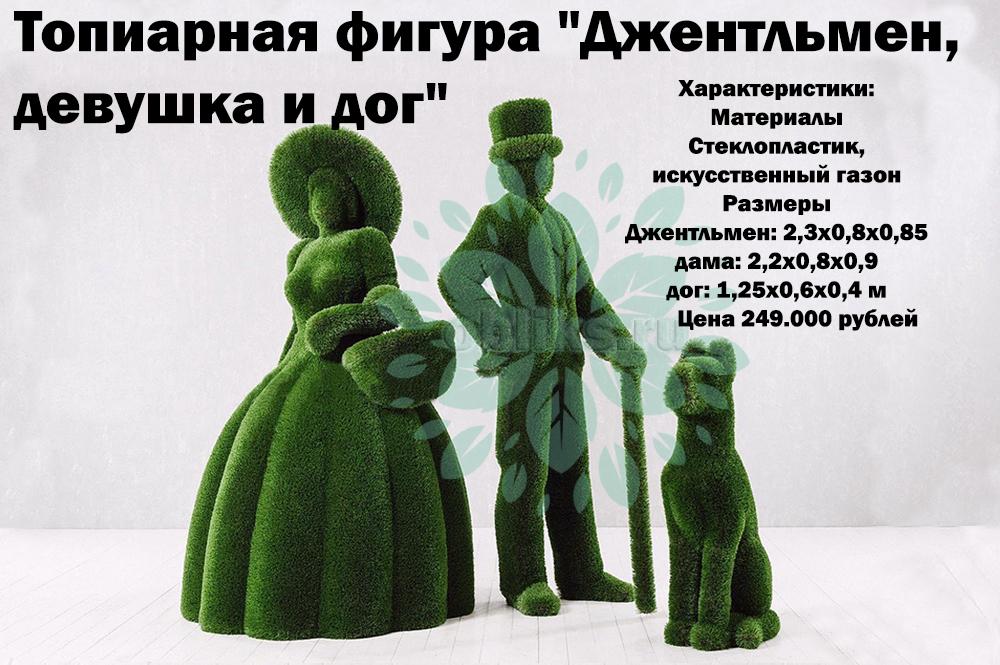 МАФ Джентльмен, девушка и дог Топиари медведь, топиарная фигура медведь большой, фигура из искуственного газона Джентльмен, девушка и дог