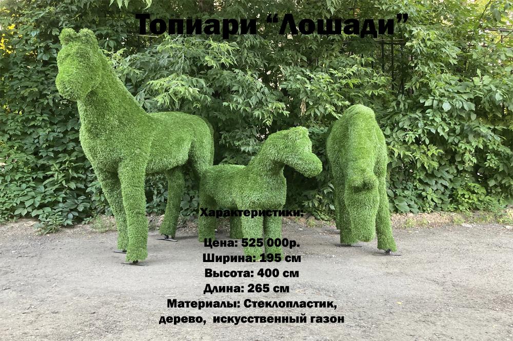 Топиари Лошади, топиарная фигура Лошади, фигура из искусственного газона Лошади