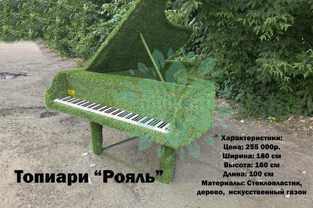 Топиари Рояль, топиарная фигура Рояль, фигура из искусственного газона Рояль