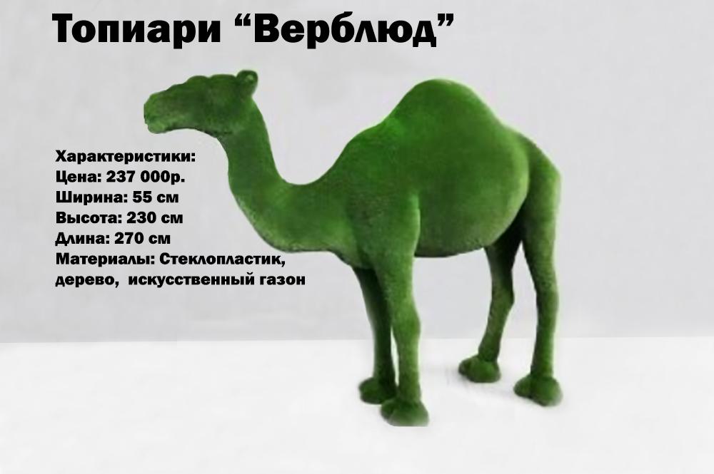 Топиари Верблюд, топиарная фигура Верблюд, фигура из искусственного газона Верблюд