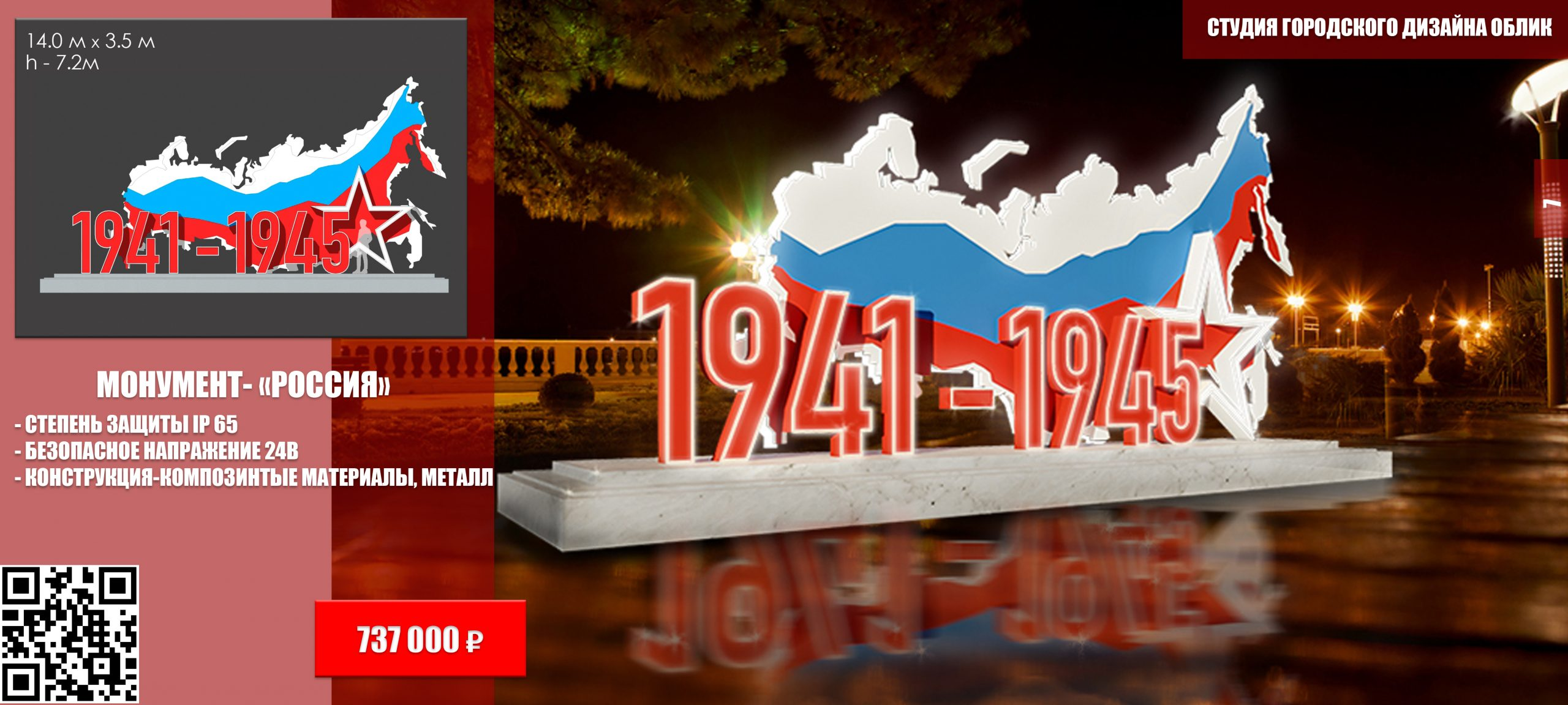 Монумент 1941-1945