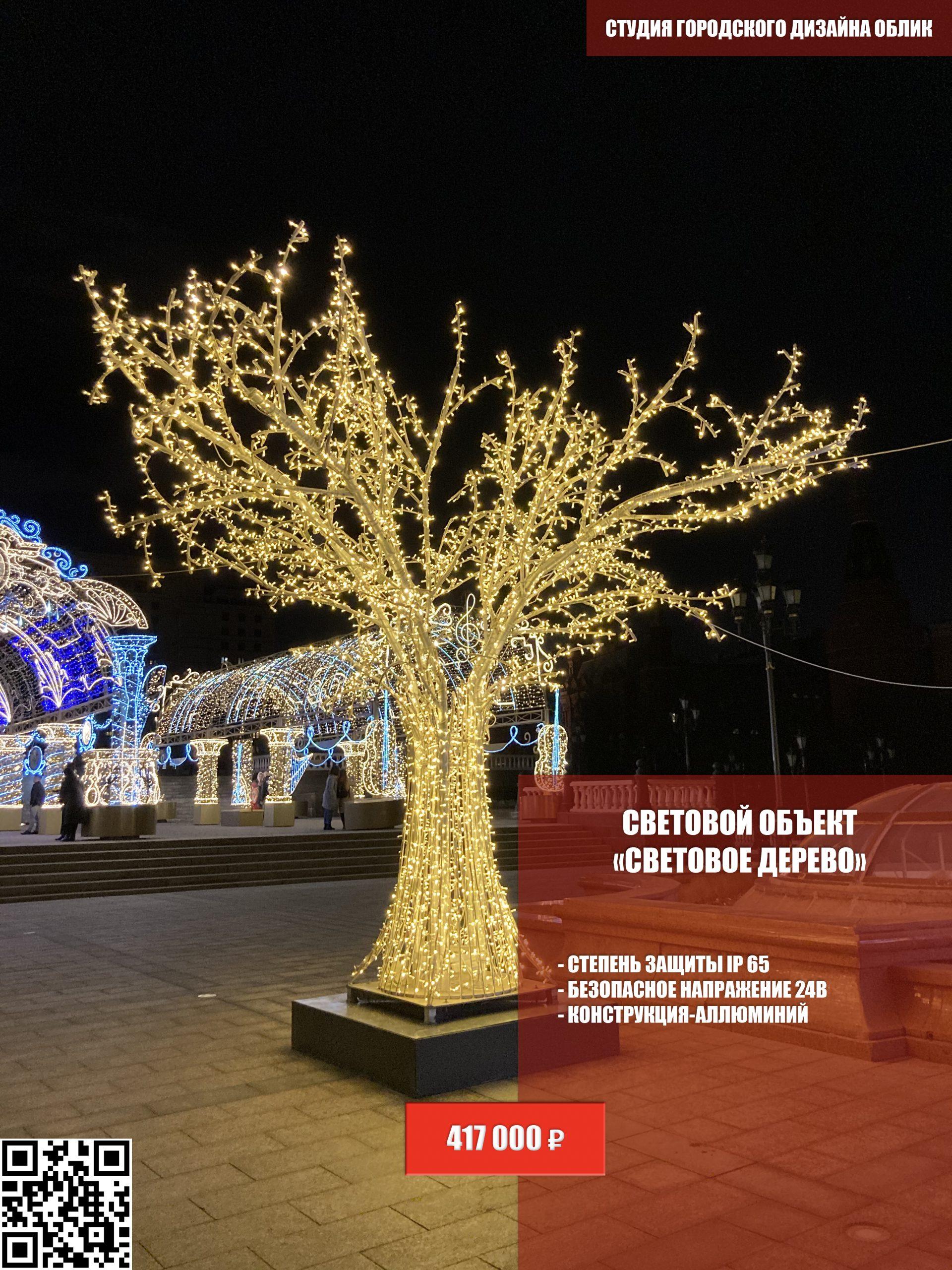 Новогодняя инсоляция СВЕТОВОЕ ДЕРЕВО